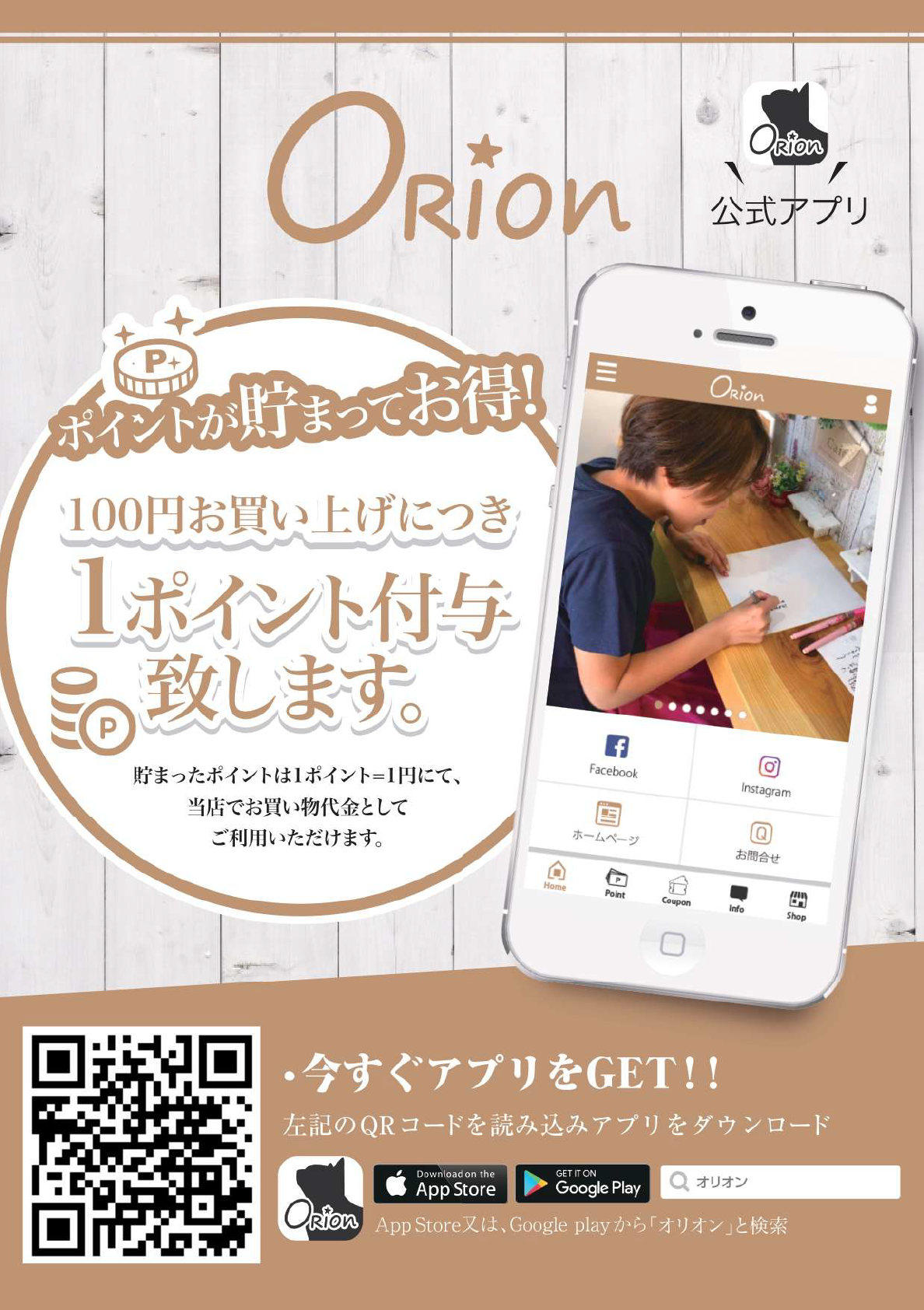 雑貨屋オリオンアプリ